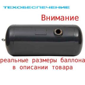 Баллон цилиндрический,50л,400х510,пропан