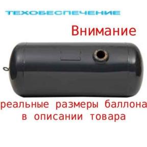 Баллон цилиндрический,50л,376х550,пропан