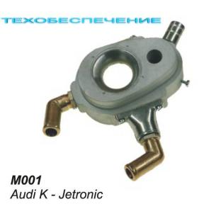 Миксер M001 Audi K-jetronic