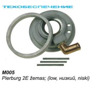 Миксер М005 Pirburg 2 (низкий)