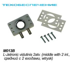 Міксер М013B L-jetronic, середній з 2 входами