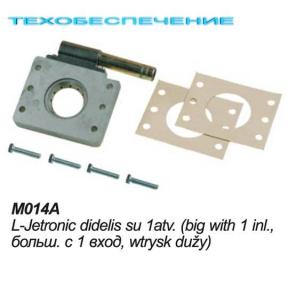 Міксер М014A L-jetronic, великий з 1 входом