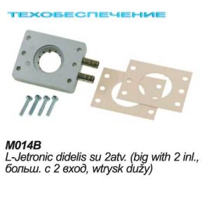 Миксер М014B L-jetronic, большой с 2 входами