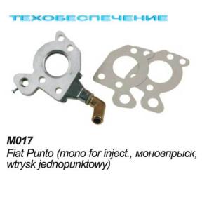 Миксер М017 Fiat Punto, моно впрыск