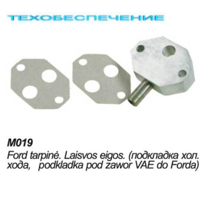 Миксер М019 Ford, проставка холостого хода