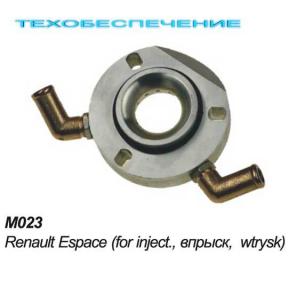 Миксер М023 Renault Espace, инжектор