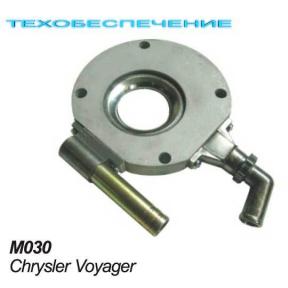 Миксер М030 Chrysler Voyager