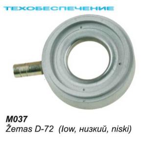 Міксер М037 D-72мм, низький