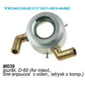 Миксер М039 D-60мм, для впрыска с компенс.