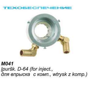 Міксер М041 D-64мм, для вприскування з компенсацією.