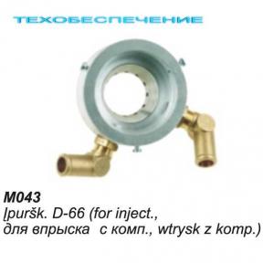 Міксер М043 D-66мм, для вприскування з компенсацією.
