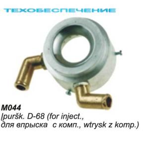 Миксер М044 D-68мм, для впрыска с компенс.