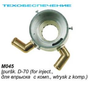 Миксер М045 D-70мм, для впрыска с компенс.