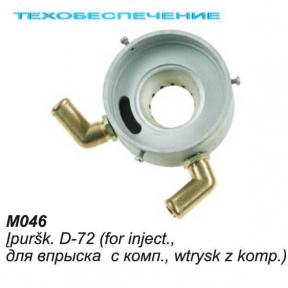 Миксер М046 D-72мм, для впрыска с компенс.