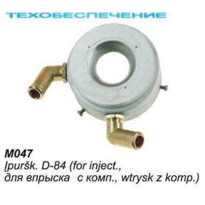 Міксер М047 D-84мм, для вприскування з компенсацією.