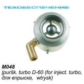 Миксер М048 D-60мм, впрыск турбо