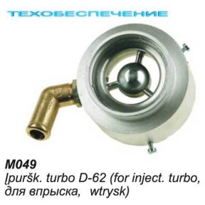Міксер М049 D-62мм, уприскування турбо