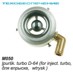 Миксер М050 D-64мм, впрыск турбо