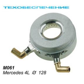 Міксер М061 Mercedes 4L, D -128мм.