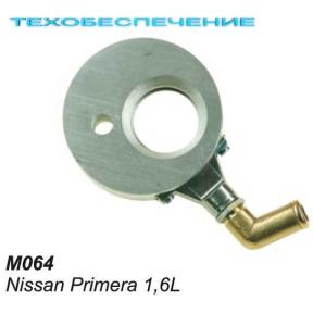 Міксер М064 Nissan Primera 1,6 L