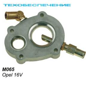 Міксер М065 Opel 16V