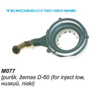 Миксер М077 D-60мм.; низкий, впрыск