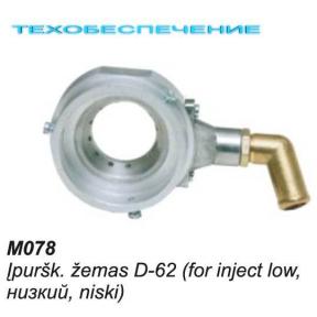 Міксер М078 D-62мм .; низький, уприск.