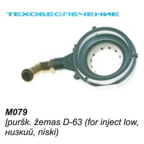 Миксер М079 D-63мм.; низкий, впрыск