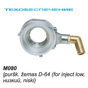 Миксер М080 D-64мм.; низкий, впрыск