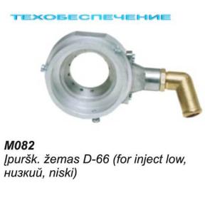 Миксер Aivinela M082 D-66мм/22мм (не турбированный)