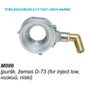 Миксер М086 D-73мм.; низкий, впрыск